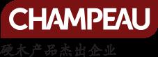 Champeau - L'excellence en bois franc